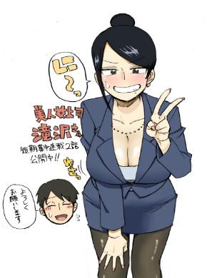 Bijin Onna Joushi Takizawa-san