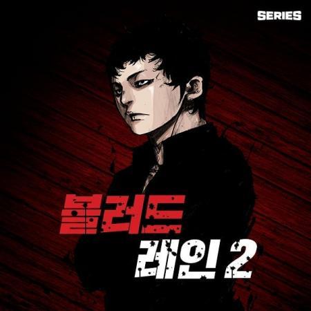 Blood Rain 2