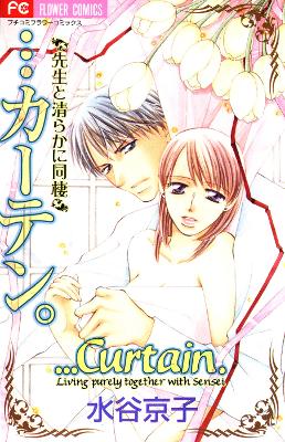 ...Curtain. ~Sensei to Kiyoraka ni Dousei~