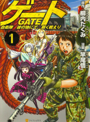 Gate: Thus the JSDF Fought There