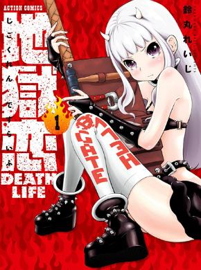 Jigokuren- Death Life