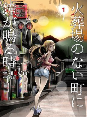 Kasouba no Nai Machi ni Kane ga Naru Toki