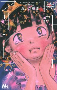 Kengai Princess