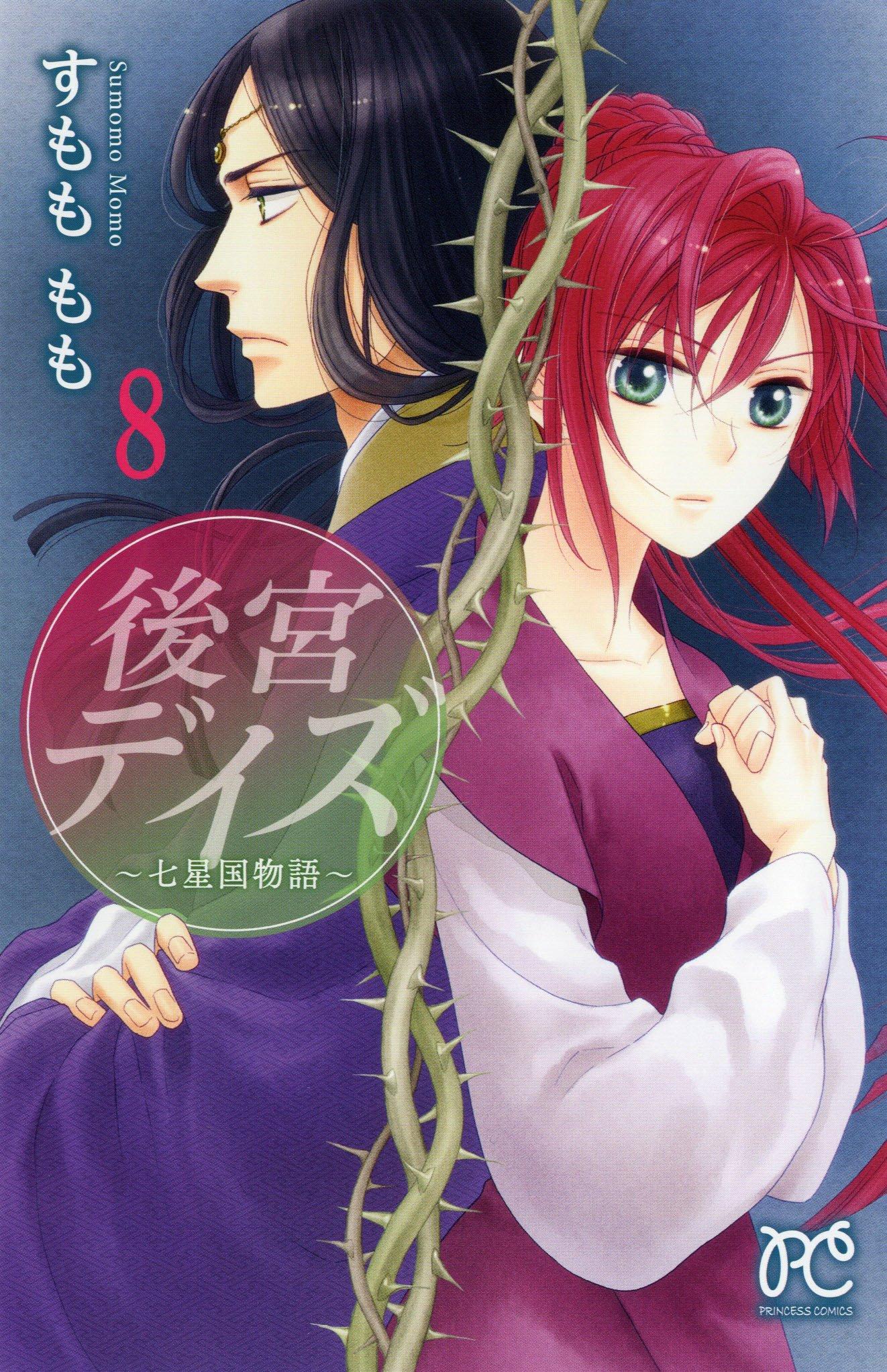 Koukyuu Days- Sichi Kuni Monogatari