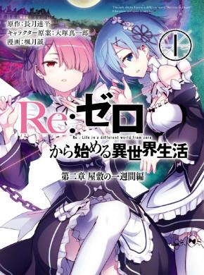 Re:Zero kara Hajimeru Isekai Seikatsu: Dai-2 Shou - Yashiki no Isshuukan-hen