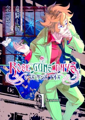 Rose Guns Days - Season 1