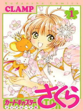Sakura Card Captor - Clear Card