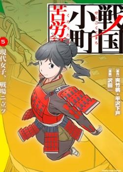 Sengoku Komachi Kuroutan: Noukou Giga