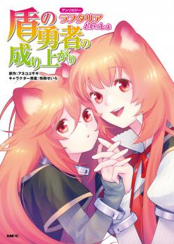 Tate no Yuusha no Nariagari Anthology - Raphtalia to issho