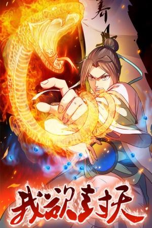 Wo Yu Feng Tian