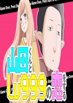 Yamada-kun to Lv999 no Koi wo Suru