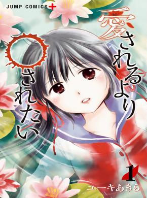 Aisareru yori ○-saretai