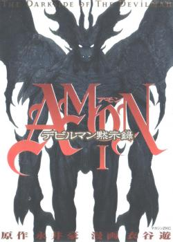 Amon: The Dark Side of the Devilman