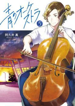Ao no Orchestra
