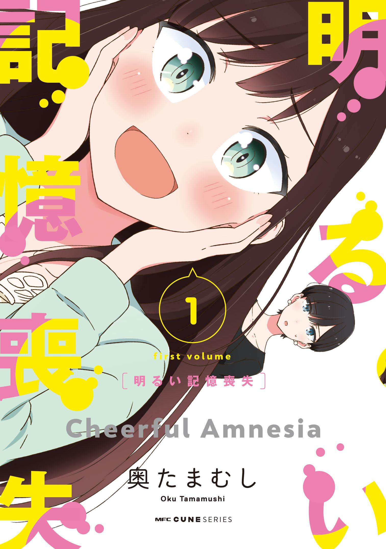 Cheerful Amnesia