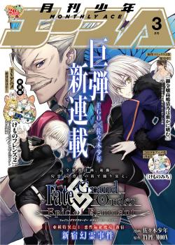 Fate/grand Order: Epic Of Remnant - Pseudo-Singularity I: Quarantined Territory Of Malice, Shinjuku - Shinjuku Phantom Incident