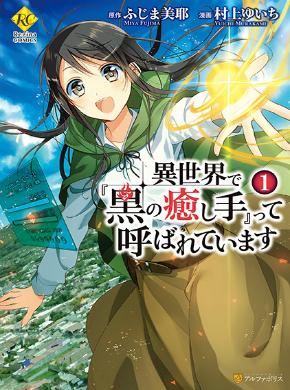 Isekai de Kuro no Iyashi Te tte Yobareteimasu