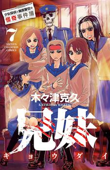 Kyoudai - Shoujo Tantei to Yuurei Keikan no Kaiki Jikenbo