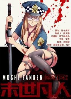 Moshi Fanren