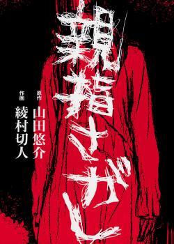 Oyayubi Sagashi