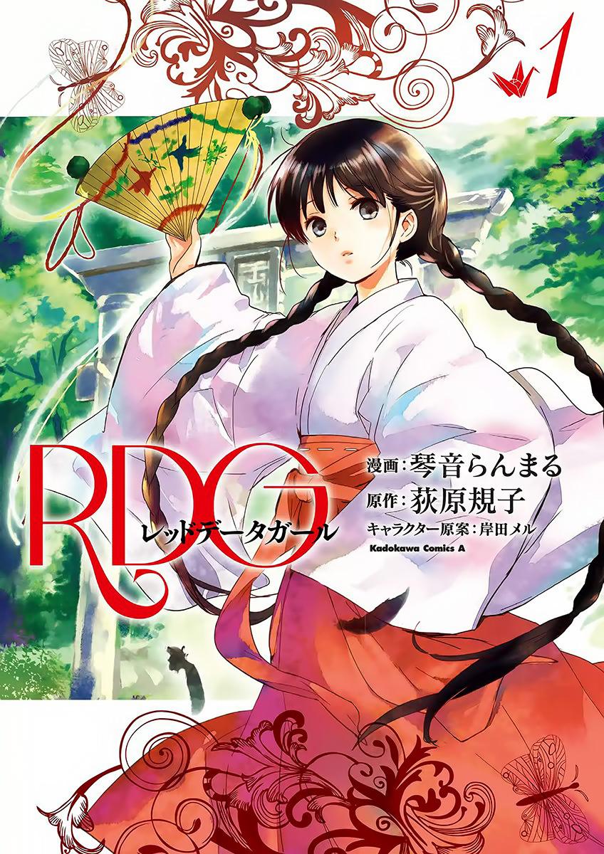 RDG Red Data Girl