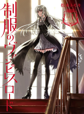 Seifuku no Vampiress Lord