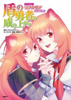 Tate no Yuusha no Nariagari Anthology - Raphtalia to issho