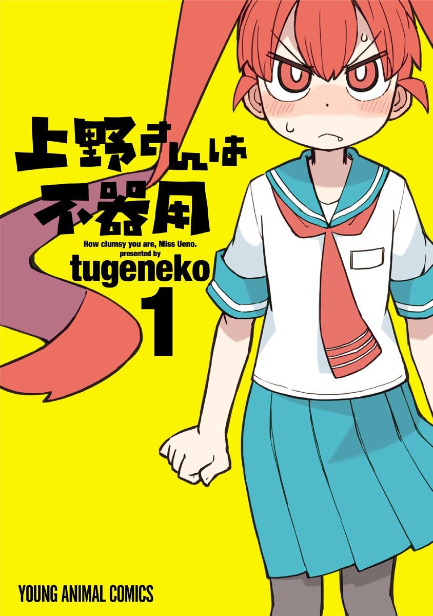 Ueno-san wa Bukiyou