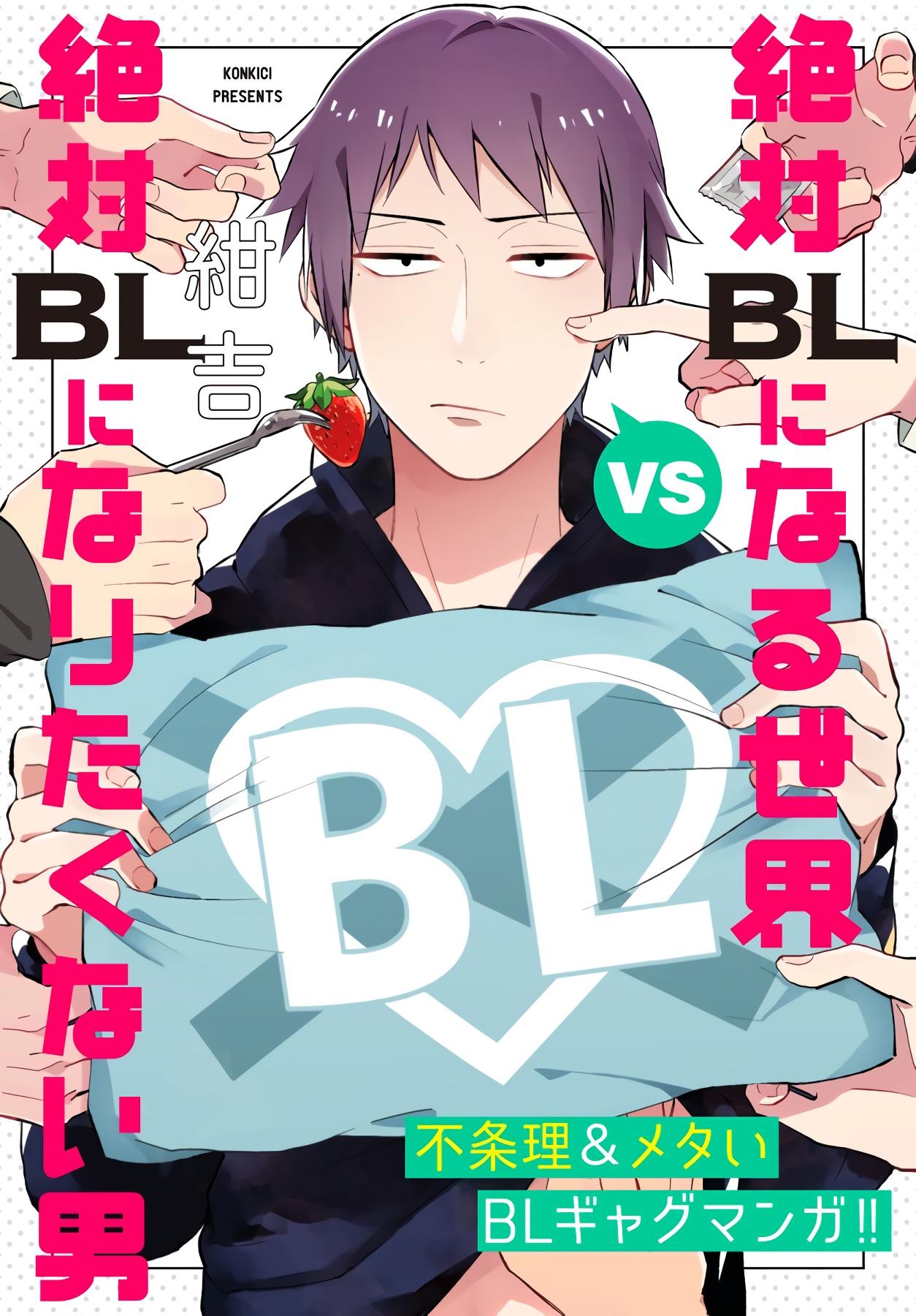 Zettai BL ni Naru Sekai VS Zettai BL ni Naritakunai Otoko